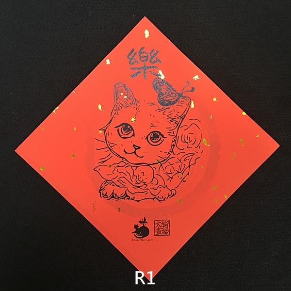 2017正方新春聯R1 - 複製