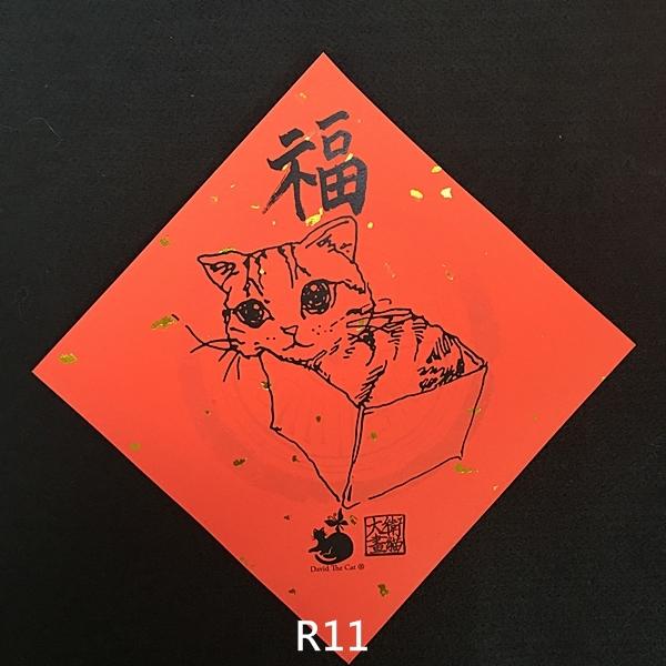 2017正方新春聯R11