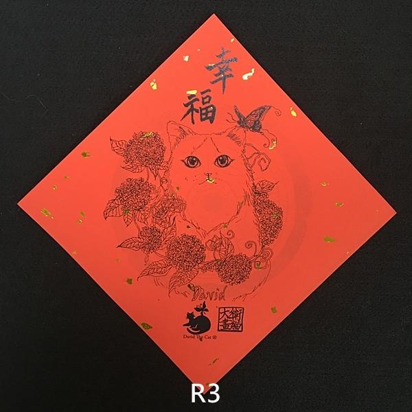 2017正方新春聯R3