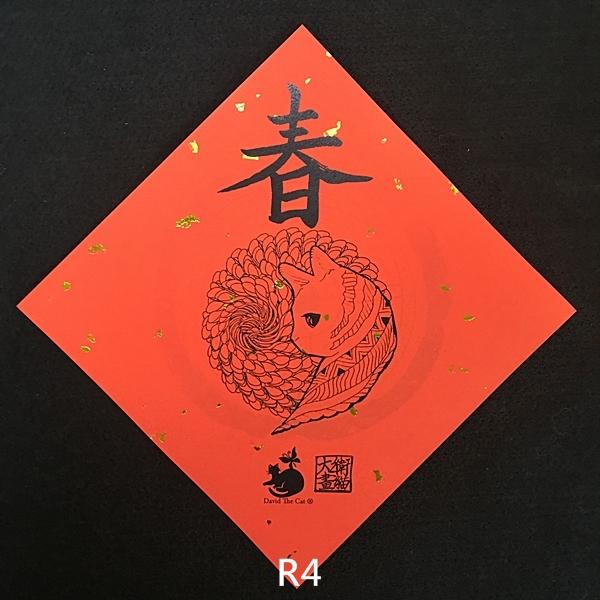 2017正方新春聯R4