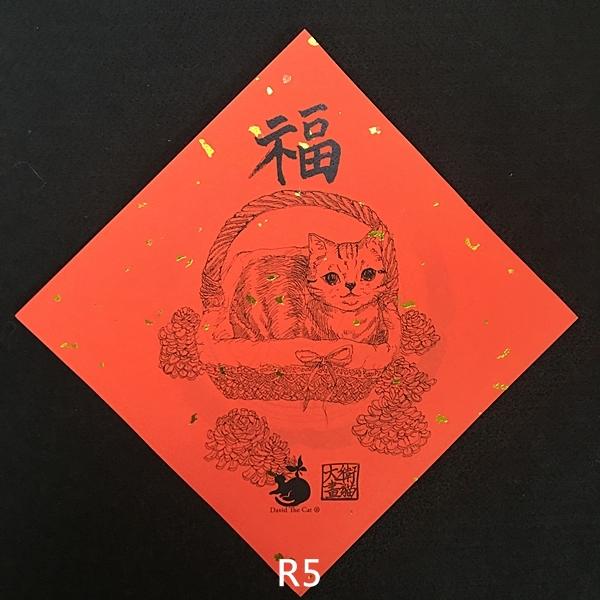 2017正方新春聯R5
