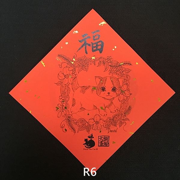 2017正方新春聯R6