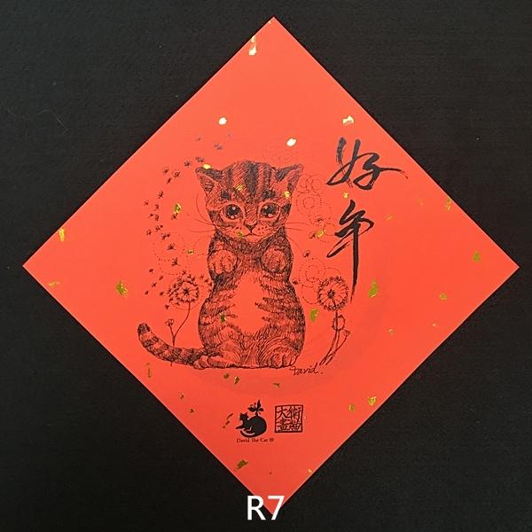 2017正方新春聯R7