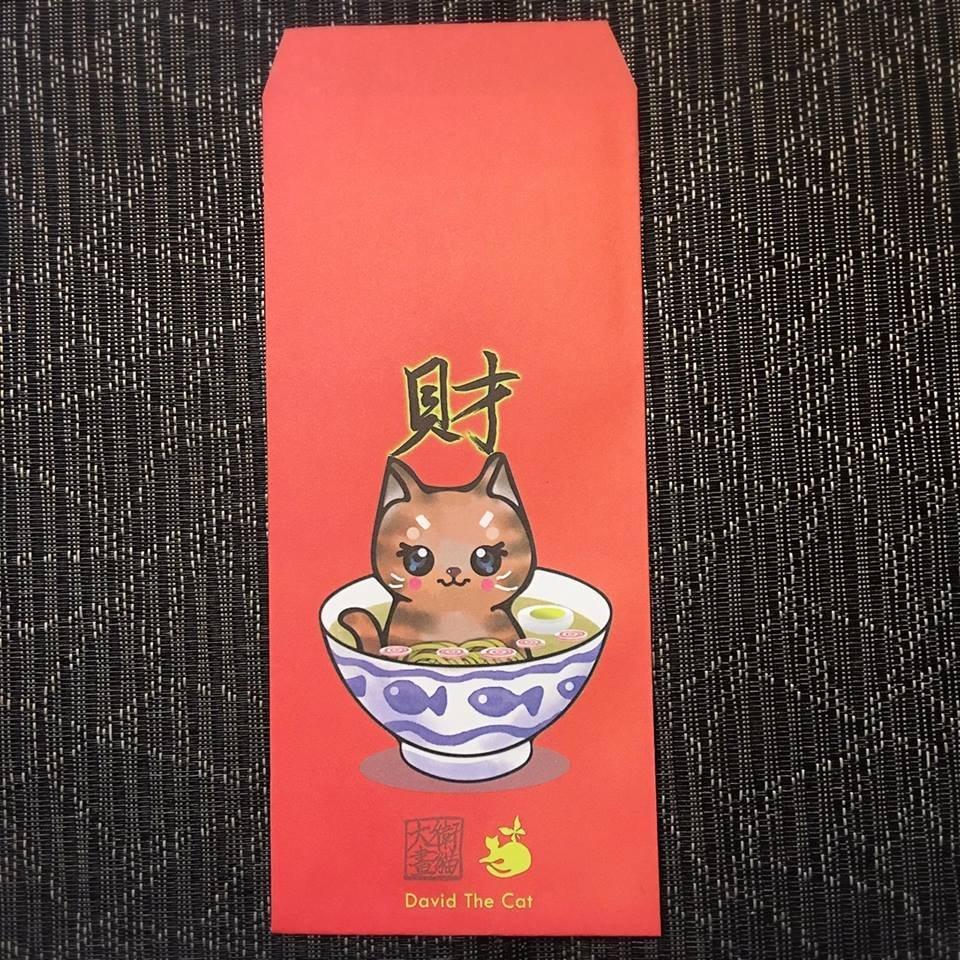 大衛畫貓 可愛 貓咪 味噌拉麵貓 紅包袋T02