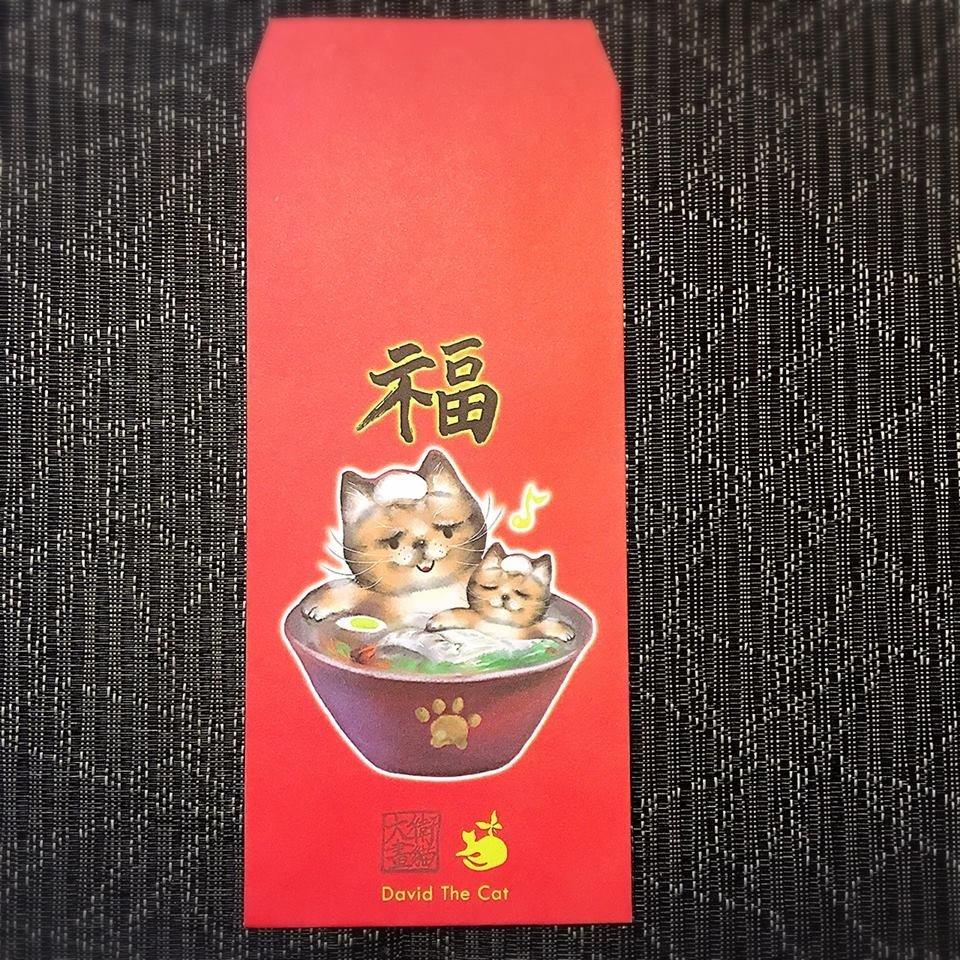 大衛畫貓 可愛 貓咪 溫泉拉麵貓 紅包袋T01