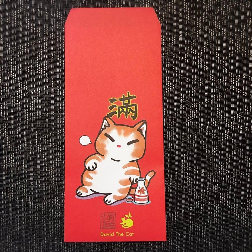 大衛畫貓 可愛 貓咪 滿足胖胖貓 紅包袋T03